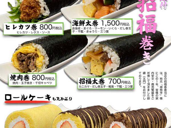 節分巻寿司